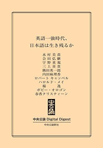 英語一強時代、日本語は生き残るか (中央公論 Digital Digest)