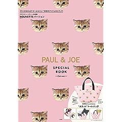 PAUL & JOE 表紙画像