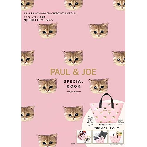 PAUL & JOE SPECIAL BOOK Cat ver. 画像