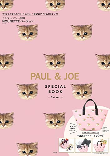 PAUL & JOE SPECIAL BOOK Cat ver. 画像