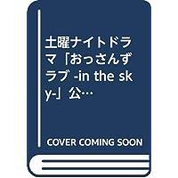 土曜ナイトドラマ「おっさんずラブ -in the sky-」公式ブック
