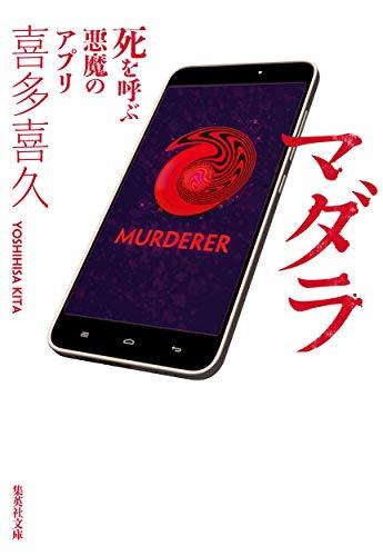 マダラ: 死を呼ぶ悪魔のアプリ (集英社文庫)