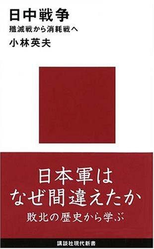 日中戦争 殲滅戦から消耗戦へ (講談社現代新書)
