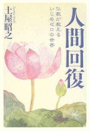 人間回復 仏教が教えるいじめゼロの世界