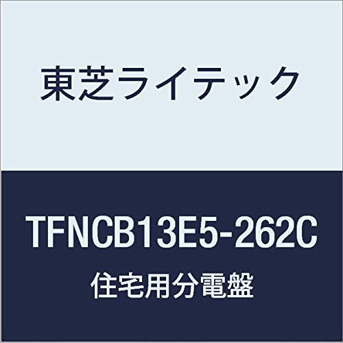 品質は非常に良い 東芝ライテック B073XKRRDR 住宅用分電盤 Nシリーズ扉付機能付 住宅用分電盤 TFNCB13E5-262C オール電化 + IH用 TFNCB13E5-262C B073XKRRDR, サカイチョウ:775d8af3 --- a0267596.xsph.ru