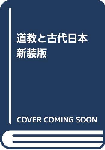 道教と古代日本 新装版