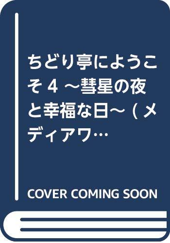ちどり亭にようこそ4 ~彗星の夜と幸福な日~ (メディアワークス文庫)