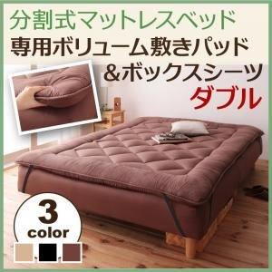 [ベッド別売]敷パッド ダブル ブラック 移動ラクラク 分割式マットレスベッド 専用ボリューム敷きパッド B077S89ZVK