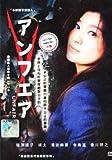 Unfair Japanese Tv Drama Dvd English Sub Digipak Boxset NTSC All Region