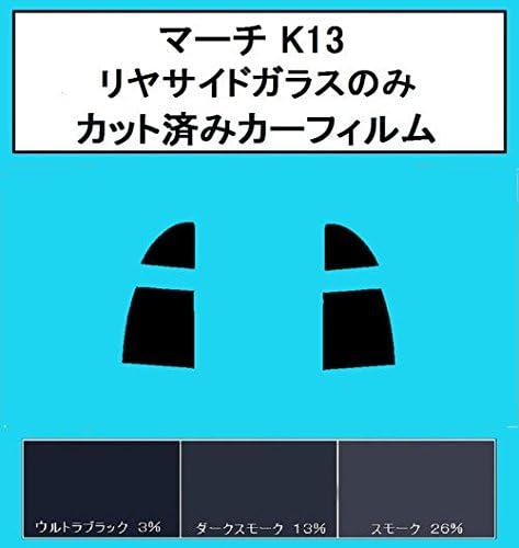 アクロス 38ミクロン ハードコートフィルム ニッサン リヤサイドガラス用のみ マーチ K13 カット済みカーフィルム スモーク