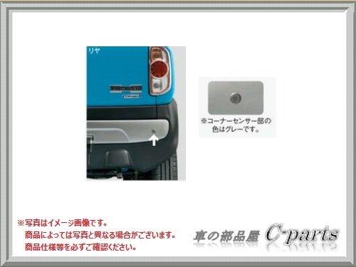 SUZUKI HUSTLER スズキ ハスラー【MR31S MR41S】 コーナーセンサー(リヤ用2センサー)[99000-99095-D07] B079RZF72H