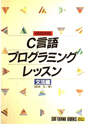 C言語プログラミングレッスン〈文法編〉 (SOFTBANK BOOKS)
