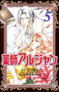 薬師アルジャン 5 (プリンセスコミックス)