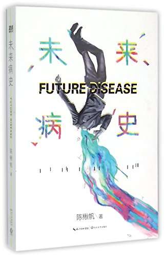 Future Disease (Chinese Edition)