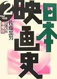 日本映画史 増補版〈2〉1941‐1959