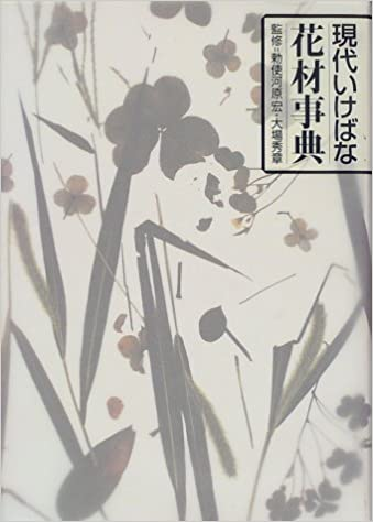 Book's Cover of 現代いけばな花材事典 (日本語) 単行本 – 1999/4/1