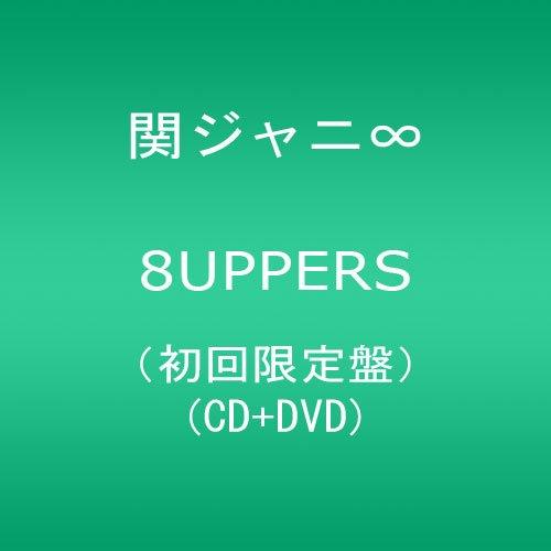 関ジャニ∞ DVD付初回限 / 8UPPERSの商品画像