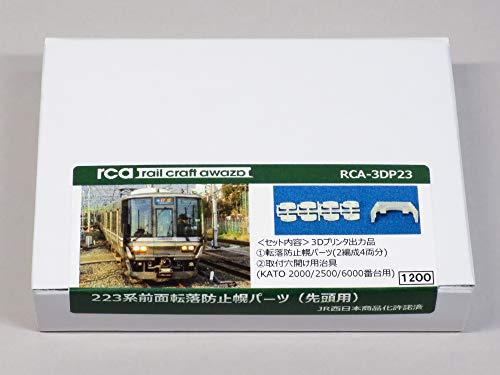 Nゲージ レールクラフト阿波座 RCA-3DP23 223系前面転落防止幌パーツ(先頭用4両分+穴開け治具)の商品画像
