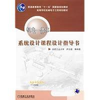 系统设计课程设计指导书(机电一体化)