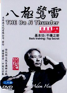 Baji Thunder: Xiao Baji: Foundations 7 DVD set