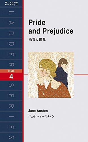 高慢と偏見 Pride and Prejudice (ラダーシリーズ Level 4)