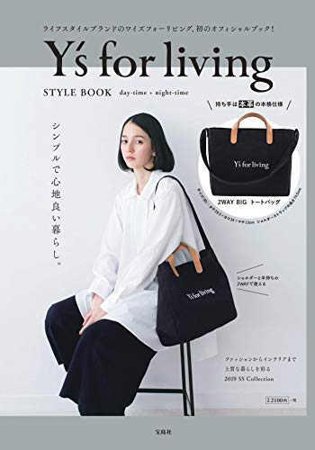 Y's for living STYLE BOOK 画像 A