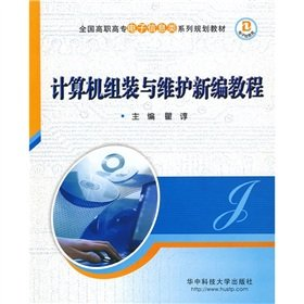 Download computer assembly and maintenance of New tutorial(Chinese Edition) ebook