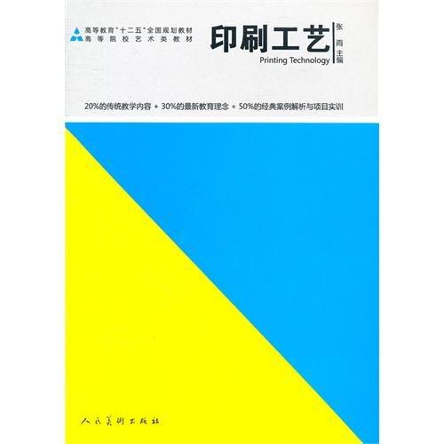 Read Online Printing Technology (Chinese Edition) ePub fb2 ebook
