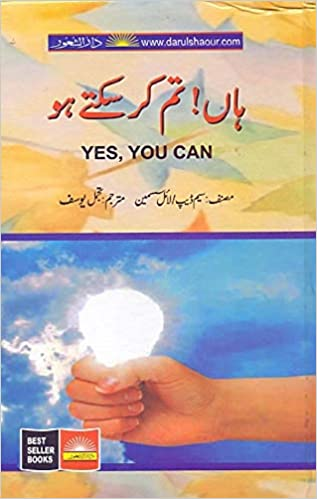 ameer baap ghareeb baap full book pdf free download