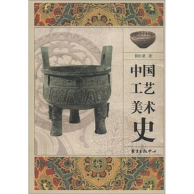 History of arts and crafts (color version)(Chinese Edition) PDF