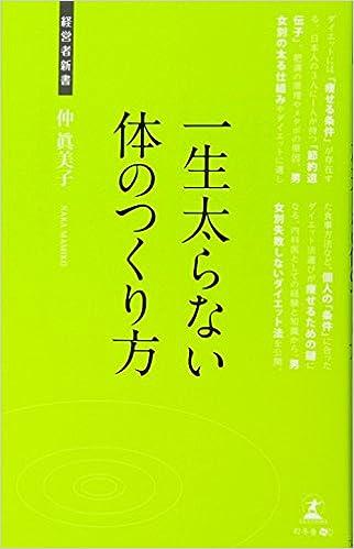 一生太らない体のつくり方 (経営者新書) | 仲 眞美子 |本 | 通販 | Amazon
