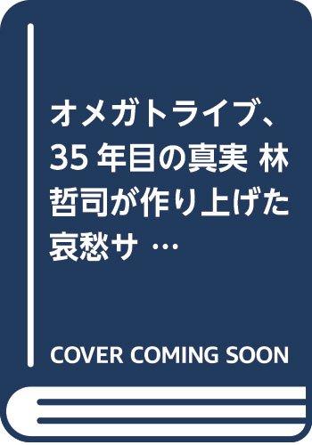 オメガトライブ、35年目の真実 林哲司が作り上げた哀愁サウンドの秘密(仮)