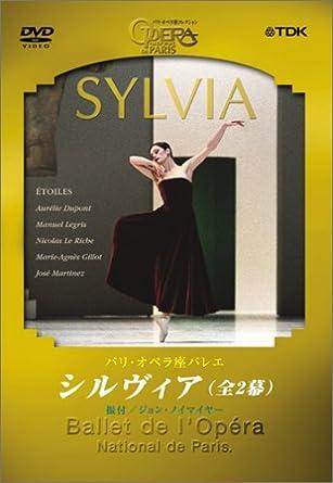 パリ・オペラ座バレエ「シルヴィア」(全2幕) [DVD]