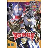 Ultraman Gaia 12 (Chinese Edition)