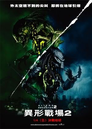 Aliens Vs Predator 2 Requiem Avpr Taiwan Imported Movie Wall