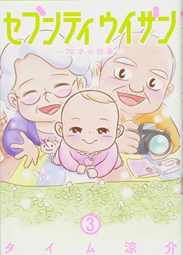 セブンティウイザン 3 (BUNCH COMICS)