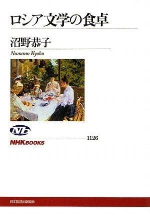 ロシア文学の食卓 (NHKブックス)