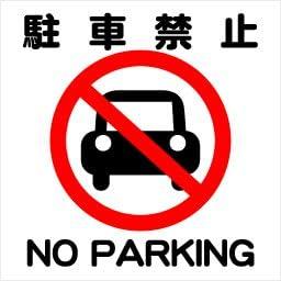 Amazon 6枚入 駐車禁止 14cm 14cm 警告ステッカー ラベル シール 標識 サイン 文房具 オフィス用品