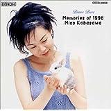 ピアノ・ピュア ~ メモリー・オブ・1998