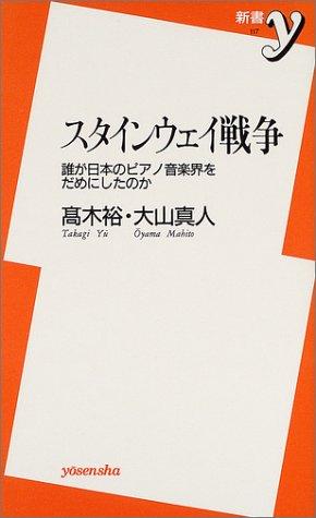 スタンウェイ戦争/高木裕・大山真人 誰が日本のピアノ音楽界をだめにしたのか (新書y)