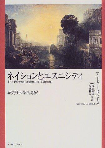 ネイションとエスニシティ―歴史社会学的考察―