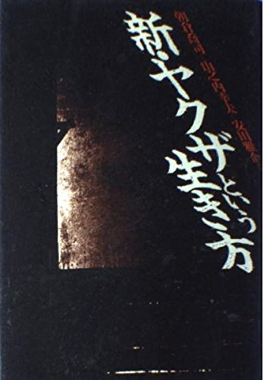 感謝するハウジングそこからチャイナマフィア―暴龍の掟 (小学館文庫)