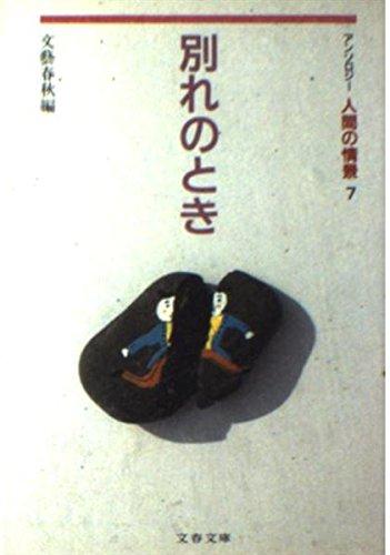 アンソロジー人間の情景〈7〉別れのとき (文春文庫)