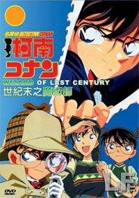 Detective Conan: The Last Magician Of The Century (Movie 3) (DVD)