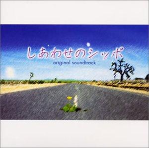 「しあわせのシッポ」オリジナル・サウンドトラック/服部隆之feat.松野弘明(CCCD)