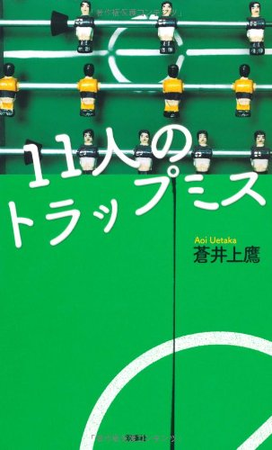 11人のトラップミス (FUTABA NOVELS)