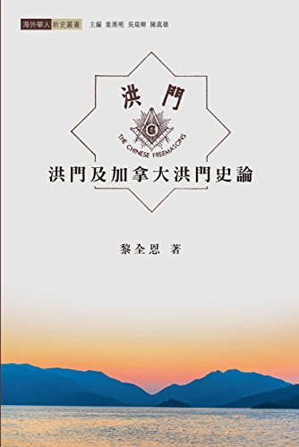洪門及加拿大洪門史論 (Chinese Edition)