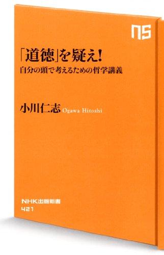 「道徳」を疑え!  自分の頭で考えるための哲学講義 (NHK出版新書)