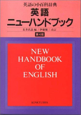 英語ニューハンドブック