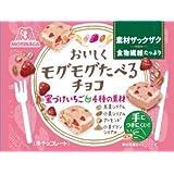 森永 おいしくモグモグたべるチョコ蜜漬けいちご&4種の素材 1箱(10入)